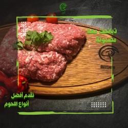 لحم بقري مفروم